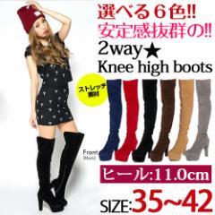 即納 【大きいサイズ】2wayロングニーハイブーツ/厚底/編み上げ/ロングブーツ/ピンヒール/レディース/靴/大きめ