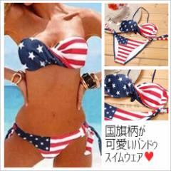 アメリカ国旗柄ビキニ/バンドゥビキニ/水着