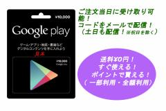 【送料不要】 Google play ギフトカード 10000円 /Googleplay/グーグルプレイ 【ポイント消化におススメ】