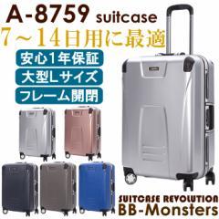 TSAロック搭載スーツケース 大容量 おしゃれ A-8759 Lサイズ