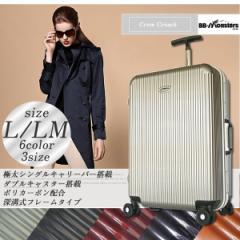 スーツケース、Lサイズ7〜14日用スーツケース大型。Wキャスター搭載!スーツケース 極深溝式フレームタイプ鏡面加工、TSAロック搭載スー