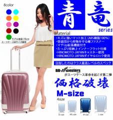 スーツケース、激安ハードタイプMサイズ4〜8日用。人気のダイヤルロックタイプHINOMOTO-JAPAN部品使用 特許取得の極ファスナー超軽量モデ