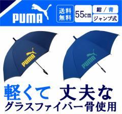 送料無料 キッズ傘 プーマ55cmジャンプ傘
