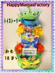 トイストーリーのおむつケーキ 男の子 エイリアン リトルグリーンメン ぬいぐるみ 出産祝い タオル スタイ お祝い品