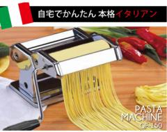 【新商品】パスタマシンQF-150
