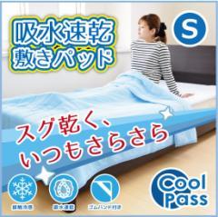 ★限定特価2017SS!COOLPASSニットワッフル敷パットシングル