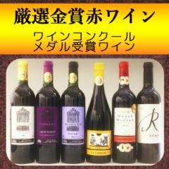 赤ワイン 6本セット 厳選 金賞 メダル 【送料無料】