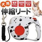 犬用 ライト付き伸縮リード★