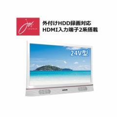 ジョワイユ 地上・BS・110度CSデジタル ハイビジョン 24V型液晶テレビ 外付けHDD録画対応 24TVS-WH