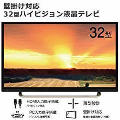 32型 地上デジタルハイビジョン 液晶テレビ ZM-TV0032(ZM-TV3200) 壁掛け対応 レボリューション
