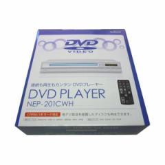 DVDプレーヤー CPRM・VRモード対応 ホワイト NEP-201CWH