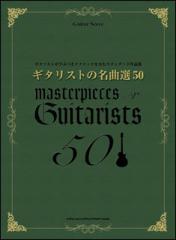 【配送方法選択可!】ギタースコア ギタリストの名曲選50【z8】