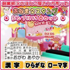 お名前スタンプ15点セット 漢字・ひらがな・ローマ字 メール便 送料無料