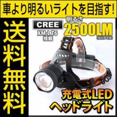 ヘッドライト LEDヘッドライト 最強クラス 防水 懐中電灯 【fl-sh016】 【本体のみ】