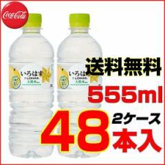 いろはす なし 555mlPET 48本 【2ケース】日本の天然水 い・ろ・は・す 梨 ナシ[メーカー直送!][代引き不可]