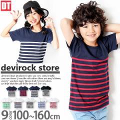 韓国子供服 [DT 全9色ボーダー半袖Tシャツ ベーシック シンプル ボーダー切替] M1-4