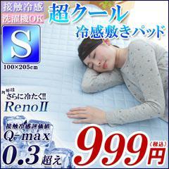 送料無料 接触冷感 敷きパッド シングル「レノ」100×205cm(ベージュ)冷感 涼感 敷きパッド 冷感パッド 冷感マット 夏用