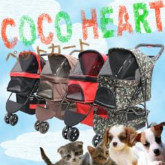 小型犬 猫 小動物用3輪タイプで機動性バツグンペットとお出かけ 介護にも最適!COCOHEART多頭飼い用ペットカートペットバギー ペット