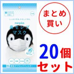 【まとめ買い!20個セット!】【王子ネピア】 ネピア 鼻セレブマスク ふつうサイズ 5枚入×20個