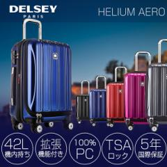 【2016新人賞受賞】送料無料 DELSEY HELIUM AERO スーツケース キャリバック  機内持ち込み TSA フロントオープン 容量アップ 5年保証