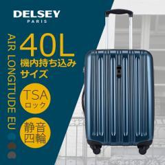 【2016新人賞受賞】DELSEY AIR LONGITUDE EU スーツケース キャリバック 機内持ち込み TSA ポリカーボネート製 5年保証 送料無料