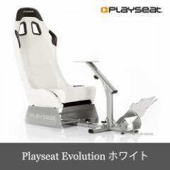 入荷台数限定 Playseat Evolution プレイシート エボリューション ホイールスタンド 椅子 セット 白 「ホワイト」 送料無料