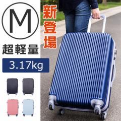 キズに強いエンボス加工 スーツケース キャリーケース 送料無料 一年間保証 軽量 4泊〜7泊 Mサイズ