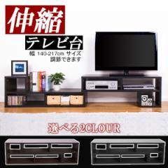 【週末特集】テレビ台 ローボード伸縮テレビ台 収納コーナーテレビボード 北欧無垢120 ロータイプ 52インチ