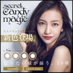 シークレットキャンディーマジック 1箱2枚入り(メール便送料無料)板野友美 カラコン 度なし 1ヵ月  Candy magic キャンマジ 14.5mm