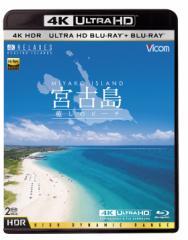宮古島 癒しのビーチ【ULTRA HD BLU-RAY(4K HDR) + BLU-RAY】