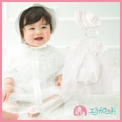 【送料無料】ベビードレス セレモニードレス (オーガンジー付き3点セット) ベビー服 ER2341