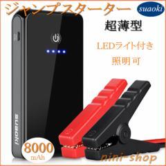 【送料無料・一年保証】suaoki K12 ジャンプスターター モバイルバッテリー 12V 車用 保護機能搭載 コンパクト 充電器 8000mAh