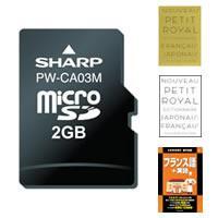 【シャープ】フランス語辞書カード・フランス語/PW-CA03M(microSD)
