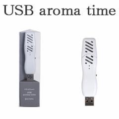 【@アロマ】USBアロマタイムディフューザー本体/usb aroma time