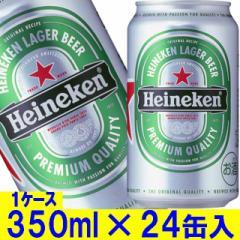 ハイネケン 350ml 1ケース 24缶入り