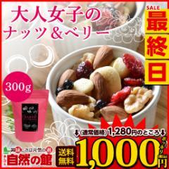 【本日限りSALE】大人女子のナッツ&ベリー 300g 送料無料 アーモンド ナッツ ドライフルーツ  ダイエット 健康 美容