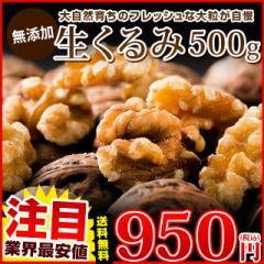 無添加 生くるみ500g 送料無料 クルミ くるみ オメガ3脂肪酸 アーモンド ナッツ 胡桃