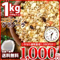 【お盆SALE】送料無料 ココナッツグラノーラ 1kg (500g×2)  グラノーラ コーンフレーク シリアル
