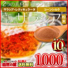 【ポイント10%】【100品SALE】サラシア&コーンシルク配合茶 健康茶 さらさらサラシア 送料無料 サラシア