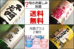 ランキング1位【送料無料】赤字覚悟旬のお楽しみ地酒も入ってる飲み比べ福袋720MLセット