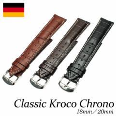 腕時計替えベルト 替えバンド Classic Kroco Chrono 革ベルト 牛革 18mm 20mm 男女兼用 メンズ レディース クロコ型押し【メール便OK】