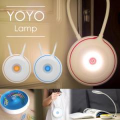 YOYO Lamp ヨーヨーランプ 懐中電灯 ヘッドライト デスクスタンド 非常灯 プレゼント