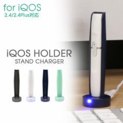 アイコスホルダースタンドチャージャ− iQOS 充電 USB 卓上 充電器 デスクトップチャージャー 充電スタンド ホルダー 2.4/2.4Plus