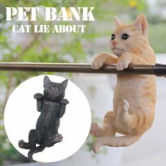 PET BANK CAT LIE ABOUT/ペットバンク キャット ライ アバウト 貯金箱 インテリア 猫 造形 ガーデンオーナメント
