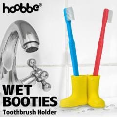 【hoobbe】WET BOOTIES 歯ブラシホルダー レインブーツ 長靴 歯ブラシ立て 歯ブラシスタンド