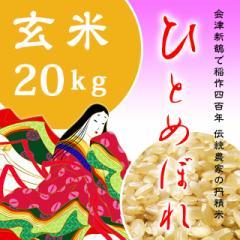 【ひとめぼれ】 玄米 20kg 28年会津米新鶴産・産直米 送料無料