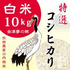 【特選コシヒカリ】白米 10kg(5kgX2) 28年会津米新鶴産・産直米 送料無料