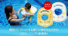 """スイマーバ""""ボディーリング""""浮き輪 お風呂 プール"""