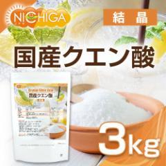 国産クエン酸(結晶) 3kg 食品添加物 [02]