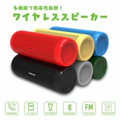 ワイヤレス防水スピーカー コンパクトなボディに多機能 メモリカード音楽再生 懐中電灯 Bluetoothスピーカー WSPP4